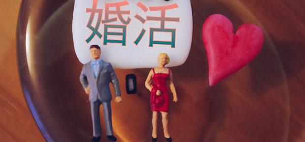 婚活と男女の人形
